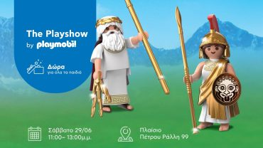The Playshow by Playmobil στο Πλαίσιο 29/6