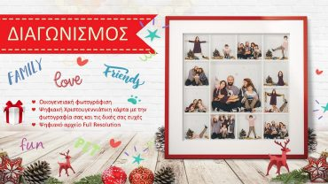 Κέρδισε ένα Christmas Minis – Photosessions in the box