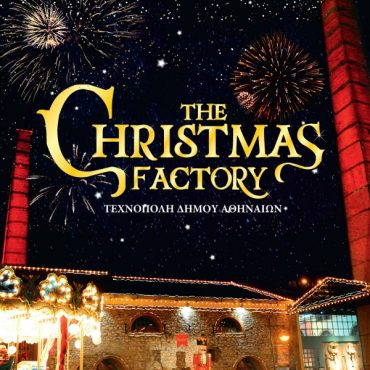 The Christmas Factory και η Επέλαση των Ξωτικών